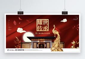 中国红高端大气中国风地产展板图片