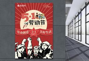 复古风51劳动节海报图片