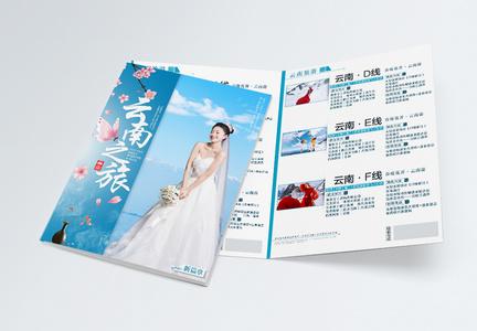云南之旅宣传折页图片
