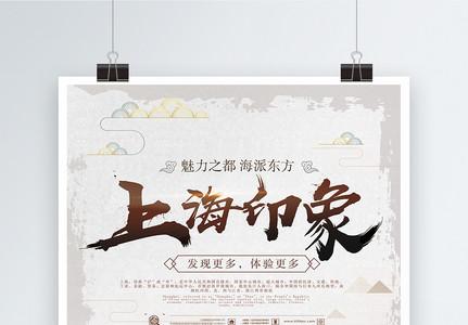 上海印象上海旅游海报图片