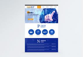UI界面设计大气科技公司网站首页界面图片