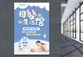 母婴产品促销海报图片