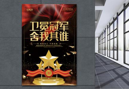 冠军奖杯企业文化海报图片