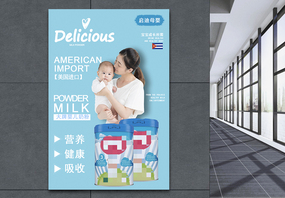 母婴用品奶粉海报图片