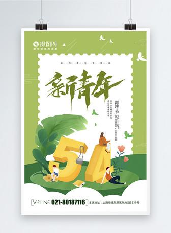 创意小清新54青年节海报