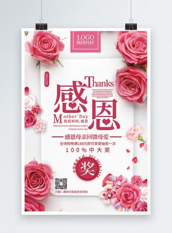 温馨浪漫感恩母亲回馈母爱母亲节促销海报