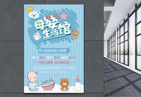 母婴产品活动海报图片