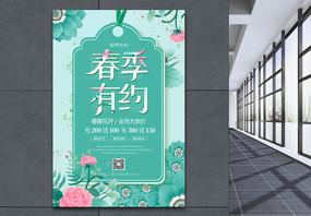 绿色清新简洁春季有约春季特卖海报图片