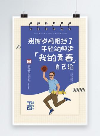 简约大气54青年节创意系列海报