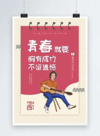 创意大气54青年节系列海报