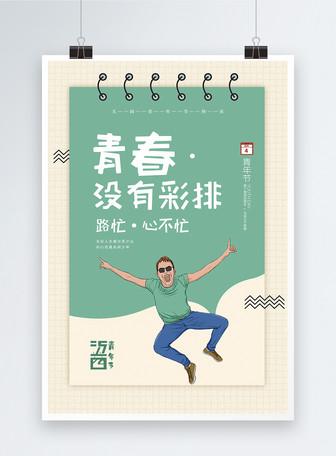简约创意54青年节系列海报