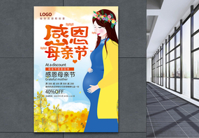 简洁大气感恩母亲节促销海报图片
