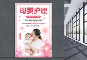 母婴护理宣传海报图片