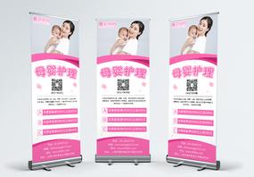 母婴护理宣传展架图片