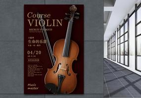 小提琴培训海报图片