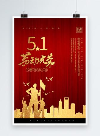 红色简约51劳动节海报