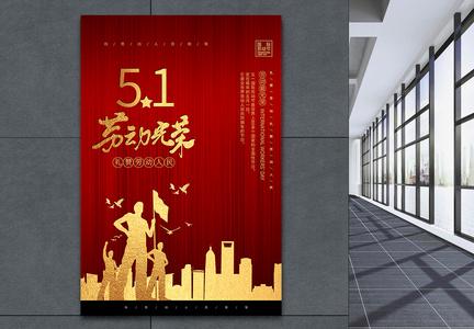 红色简约51劳动节海报图片