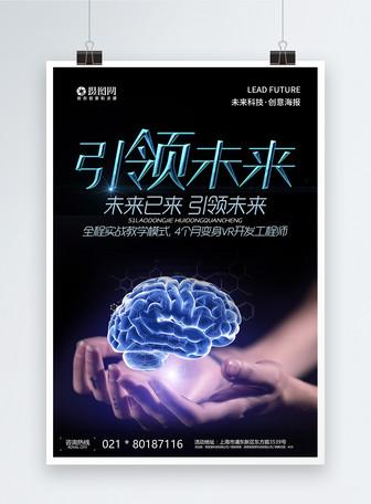 蓝色酷炫引领未来科技智能海报