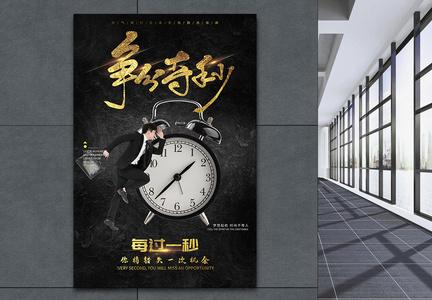 争分夺秒时间赛跑励志海报图片