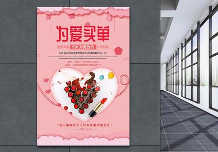 简洁唯美520表白日主题系列促销海报图片