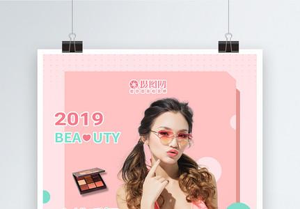 2019新品眼影化妆品美妆海报图片