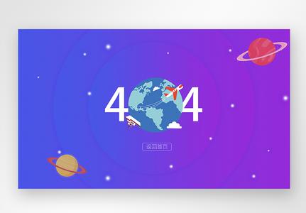 宇宙星球404网络连接错误界面图片