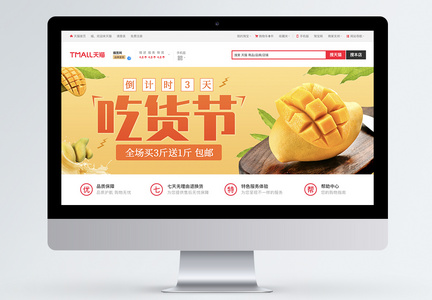 吃货节水果芒果banner图片