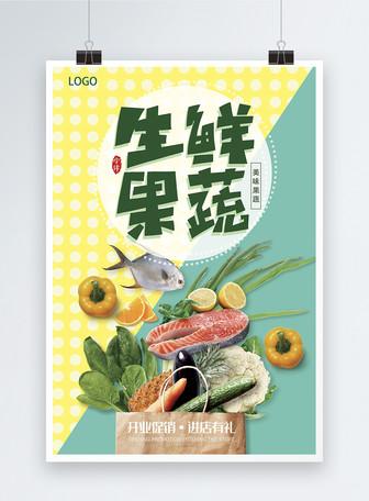 清爽生鲜果蔬促销海报