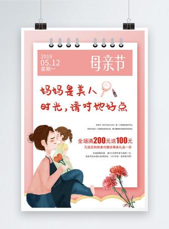 母亲节系列海报1