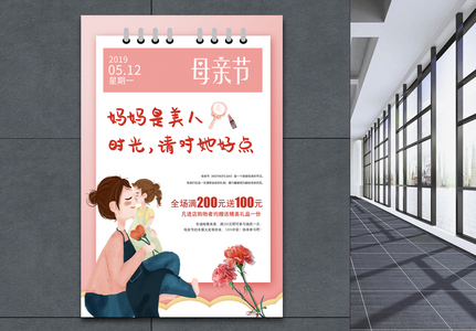 母亲节系列海报1图片