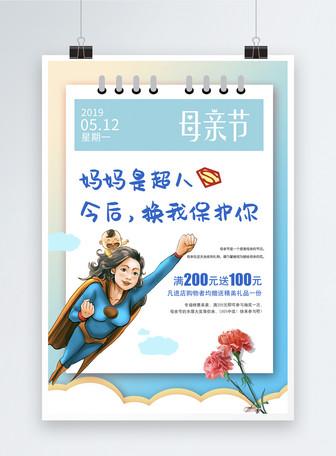 母亲节系列海报2