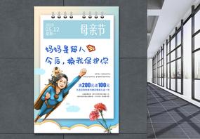 母亲节系列海报2图片