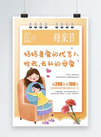 母亲节系列海报3