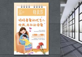 母亲节系列海报3图片