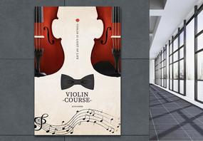 小提琴招生培训海报图片