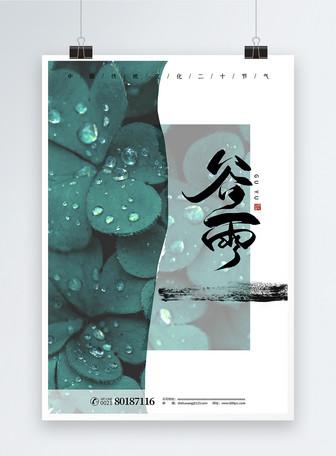 水墨中国风传统二十四节气谷雨海报