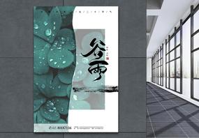 水墨中国风传统二十四节气谷雨海报图片