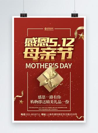 大气红色感恩5.12母亲节促销海报