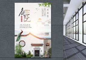别墅庭院房地产海报图片