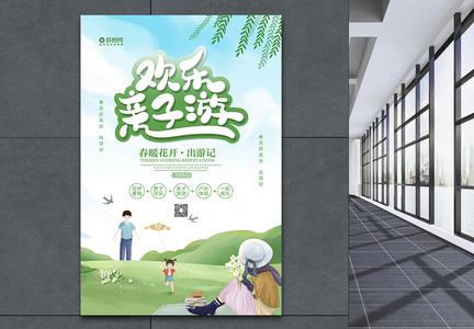 春季亲子游旅行海报图片