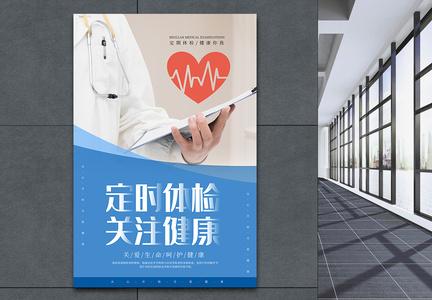 简约大气健康体检海报图片