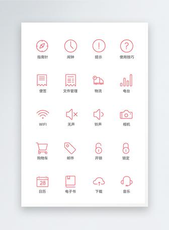 UI设计手机功能图标icon设计