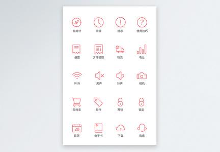 UI设计手机功能图标icon设计图片