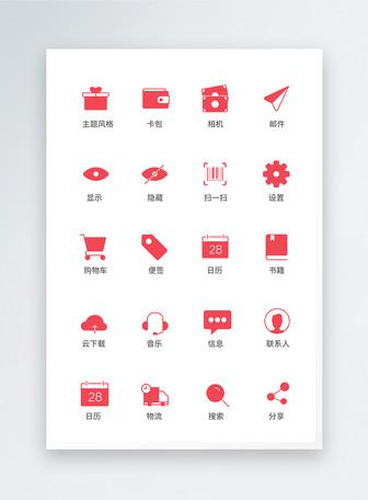 UI设计手机功能图标icon图标设计