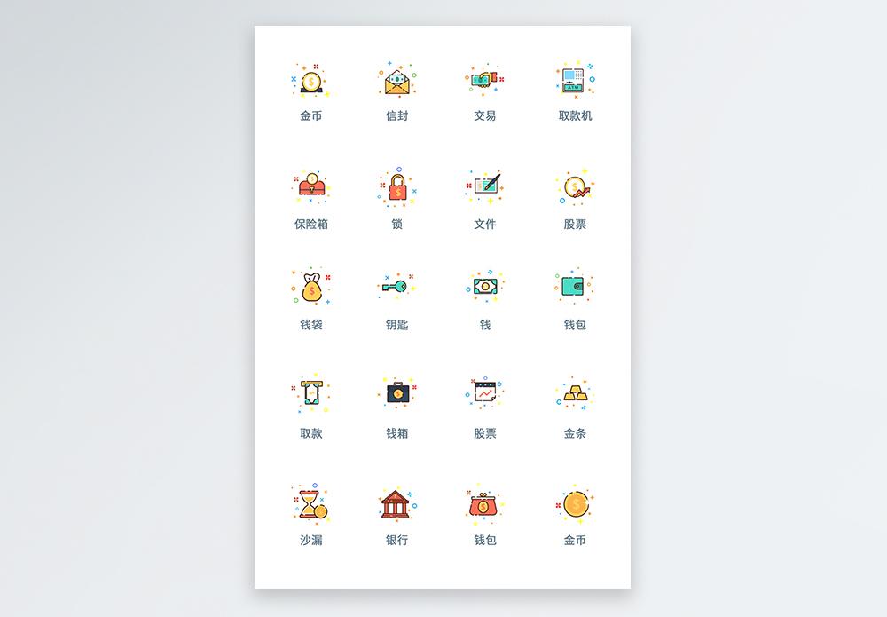 UI设计金融icon图标图片