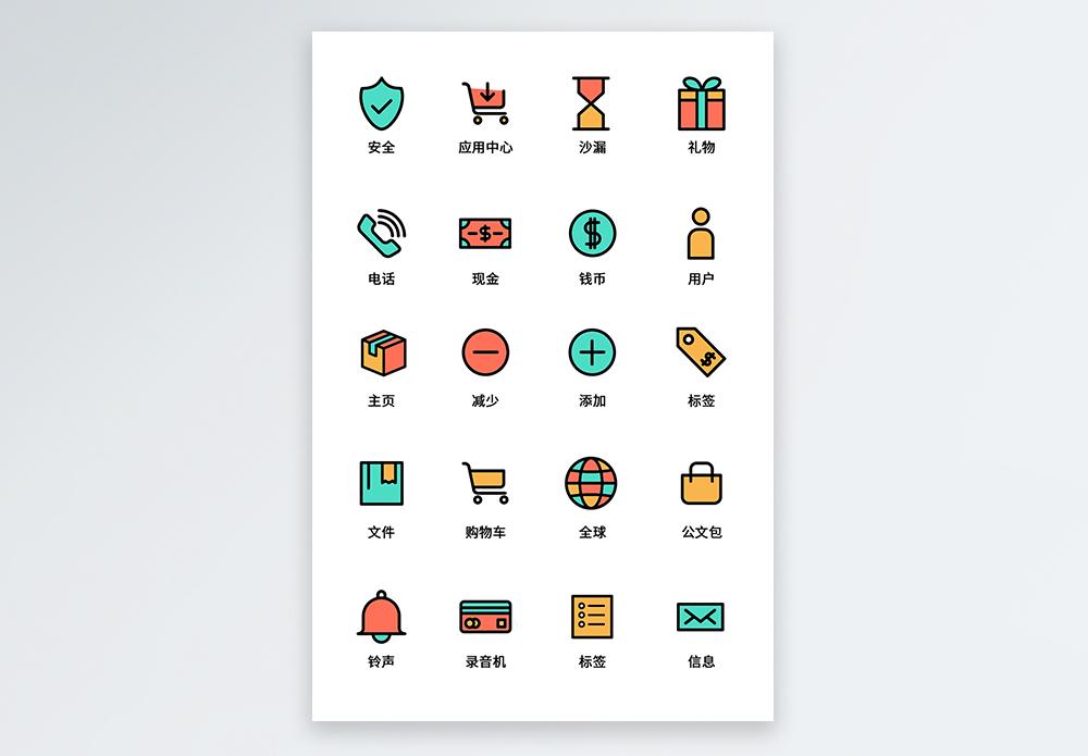 UI设计商务办公icon图标图片
