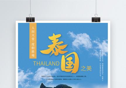 泰国之美旅游海报图片