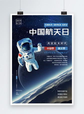 中国航天日海报