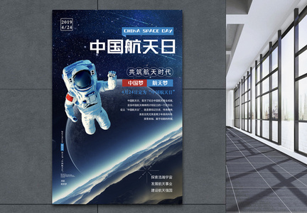 中国航天日海报图片