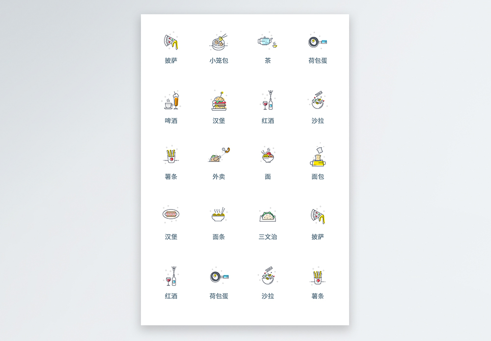 UI设计食品icon图标图片